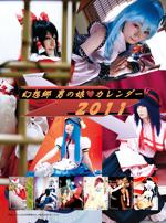 幻想郷男の娘カレンダー2011